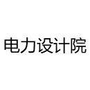 淅川县电力勘测设计院西安分院