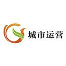 郑州航空港城市运营有限公司