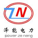 枣庄泽能电力工程有限公司