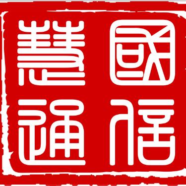 四川国信慧通电气技术有限公司