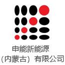 申能新能源(内蒙古)有限公司