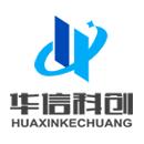 北京华信科创科技有限公司