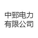 中郅电力有限公司