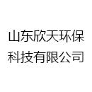山东欣天环保科技有限公司