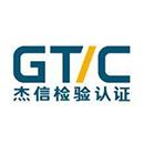 广东杰信检验认证有限公司