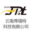 云南弗瑞特科技有限公司