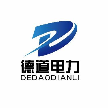 浙江德道电力工程设计有限公司