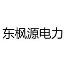 东枫源电力有限公司
