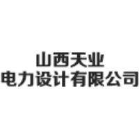山西天业电力设计有限公司