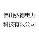 佛山弘德电力科技有限公司