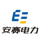 苏州安赛电力科技有限公司