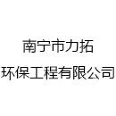 南宁市力拓环保工程有限公司