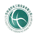 北京华帅通供电工程安装有限公司