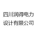 四川润得电力设计有限公司