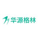 北京华源格林科技有限公司