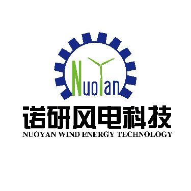 江苏诺研风电科技有限公司