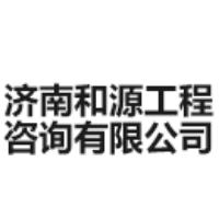 济南和源工程咨询有限公司
