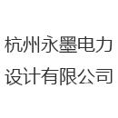 杭州永墨电力设计有限公司