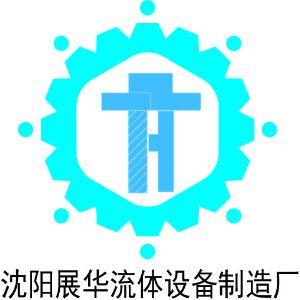 沈阳展华流体设备制造厂