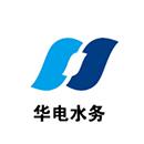 华电水务(天津)有限公司