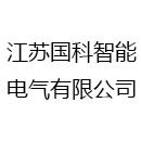 江苏国科智能电气有限公司
