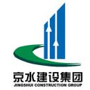 北京京水建设集团有限公司