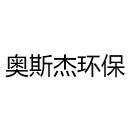 武汉市奥斯杰环保科技有限公司
