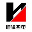 浙江恒洋热电有限公司
