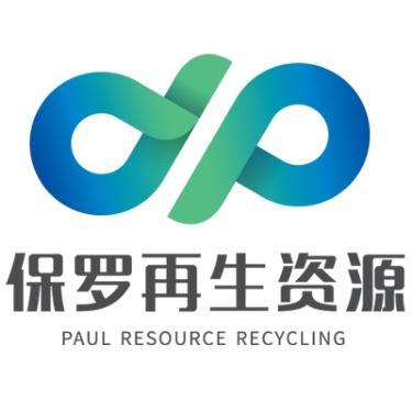 福州市保罗再生资源开发有限公司