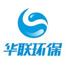 重庆华联环保工程有限公司
