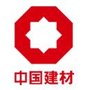 中材国际环境工程(北京)有限公司