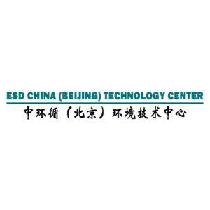 中环循(北京)环境技术中心
