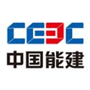 中国能源建设集团科技发展有限公司