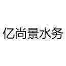 江苏亿尚景水务有限公司
