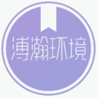 山东溥瀚环境技术有限公司