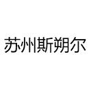 苏州斯朔尔光伏科技有限公司