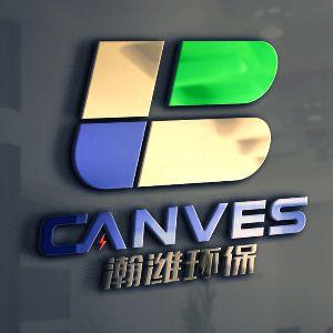 广东瀚潍环保投资有限公司