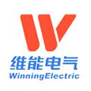 广东维能电气有限公司
