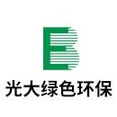 光大绿色环保城乡再生能源(古田)有限公司