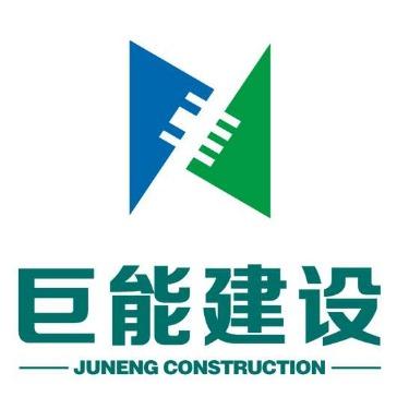 浙江巨能电力建设有限公司