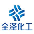 江苏全泽环保科技有限公司