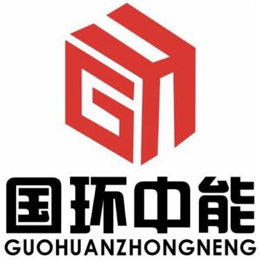 国环中能(北京)科技有限公司