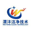 渭沣洁净技术(上海)有限公司