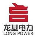 龙基电力有限公司