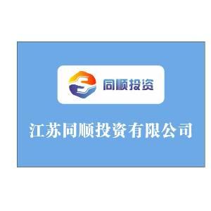 江苏同顺投资有限公司
