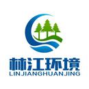 河北林江环境科技发展有限公司
