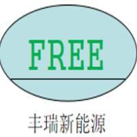 浙江丰瑞新能源科技有限公司