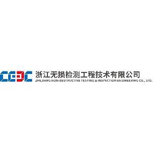 浙江无损检测工程技术有限公司