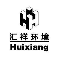 广东汇祥环境科技有限公司