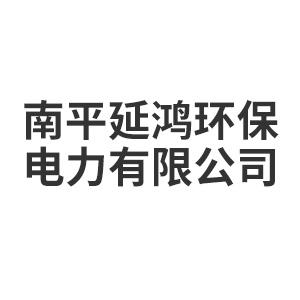 南平延鸿环保电力有限公司